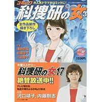 コミック科捜研の女 vol.3 (秋田トップコミックスW)