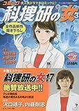 コミック科捜研の女 / 浅田京麻 のシリーズ情報を見る