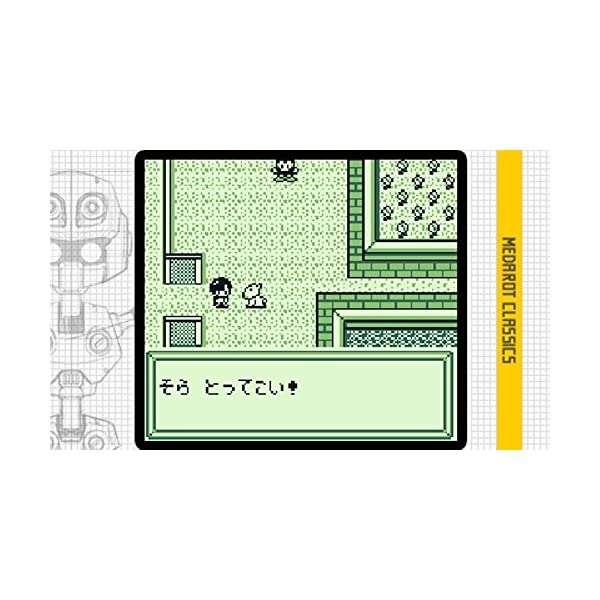 メダロット クラシックス カブトVer. - 3DSの紹介画像3