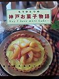 もうひとつの神戸お菓子物語―港の見えるキッチンから