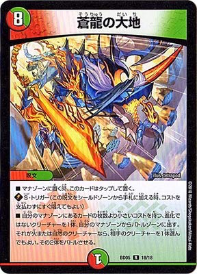 デュエルマスターズ/BD-05/18/R/蒼龍の大地