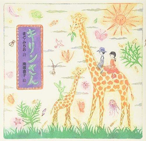 キリンさん(まど・みちお 詩、南塚直子 絵、小峰書店、1998年)