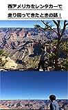 西アメリカをレンタカーで走り回ってきたときの話!: アリゾナ州周辺を旅した僕の話