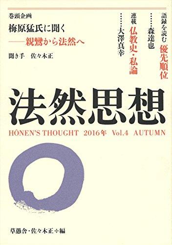 [画像:法然思想 Vol.4]