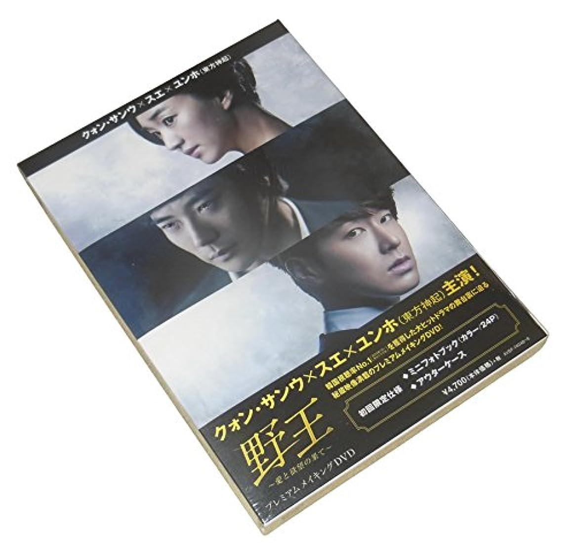 役員石土器野王~愛と欲望の果て~ プレミアムメイキング 2014 主演: クォン?サンウ