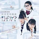 サイエンスガール▽サイレンスボーイ(初回限定盤)(DVD付)