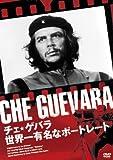 チェ★ゲバラ 世界一有名なポートレート [DVD]