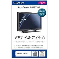 メディアカバーマーケット ADTECHNO LCD1015T【10.1インチ(1280x800)】機種用 【クリア光沢液晶保護フィルム】