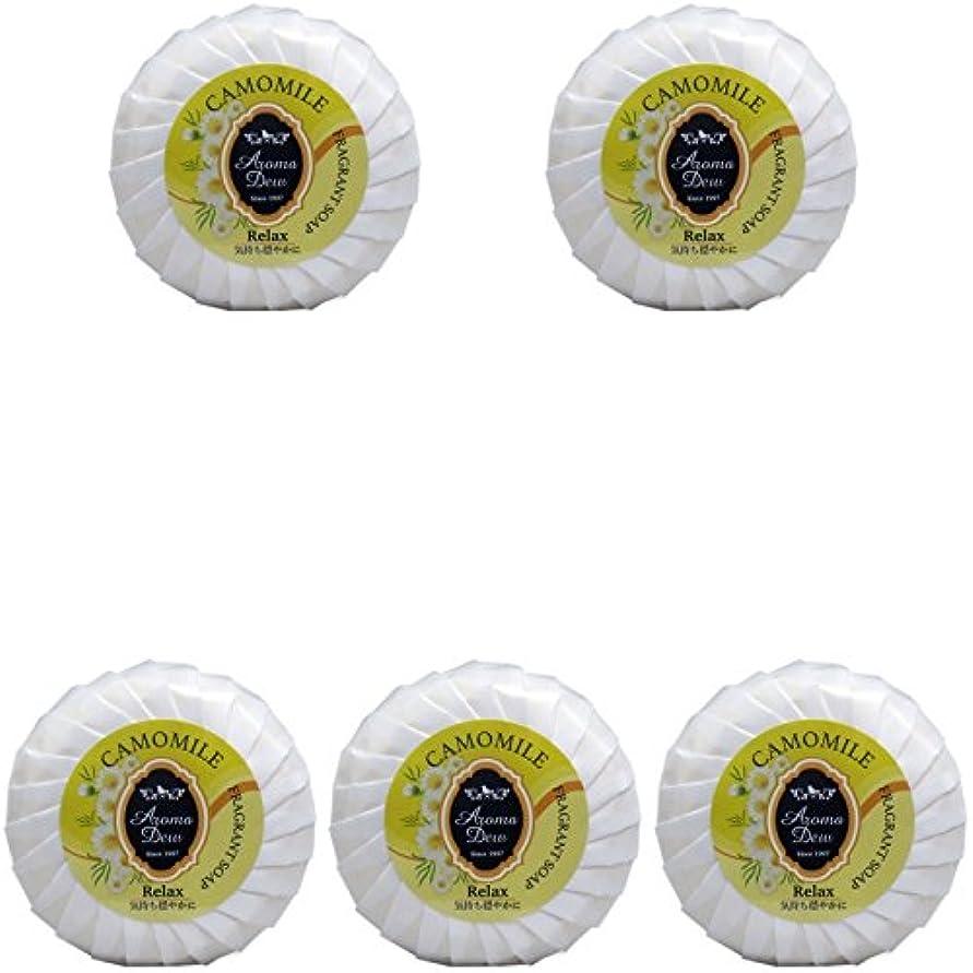 【まとめ買い】アロマデュウ フレグラントソープ カモミールの香り 100g【×5個】