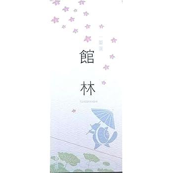 満寿屋の一筆箋 マスヤ 館林物語 躑蠋と狸 MS-001