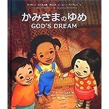 かみさまのゆめ―GOD'S DREAM