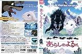 あらしのよるに [中村獅童/成宮寛貴/竹内力]|中古DVD [レンタル落ち] [DVD]