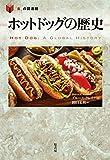ホットドッグの歴史 (「食」の図書館)