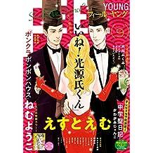 FEEL YOUNG (フィールヤング) 2018年 09月号 [雑誌]