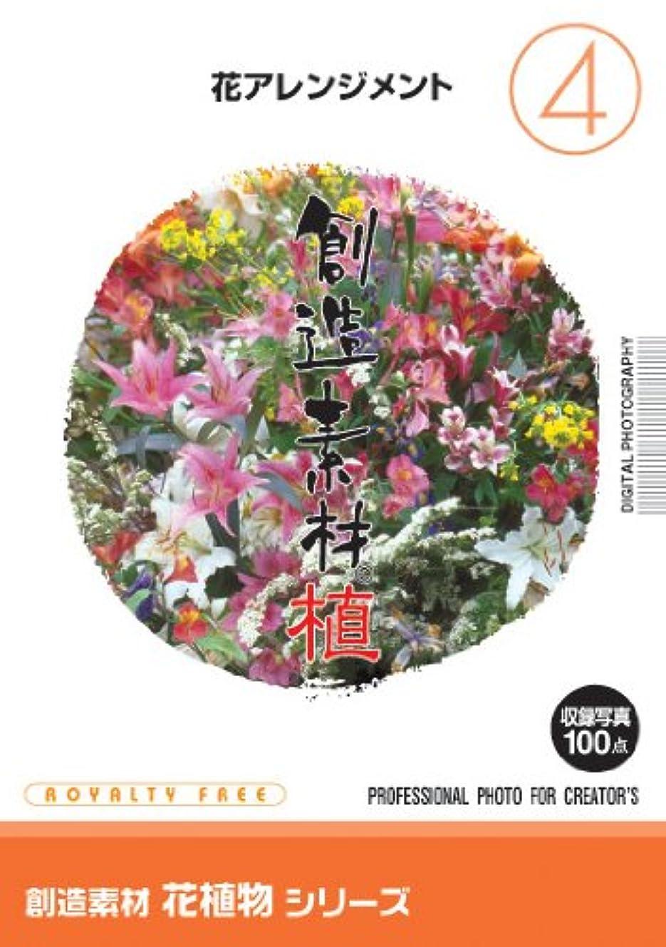 安いです月科学イメージランド 創造素材 花植物(4)花アレンジメント
