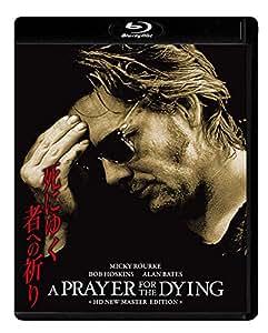 死にゆく者への祈り HDニューマスター版 [Blu-ray]