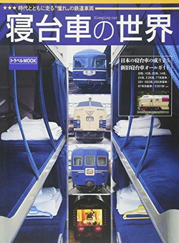 寝台車の世界 (トラベルMOOK)