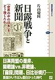 日露戦争と新聞 「世界の中の日本」をどう論じたか (講談社選書メチエ) 画像