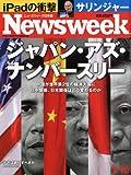Newsweek ( ニューズウィーク日本版 ) 2010年 2/10号 [雑誌]