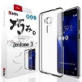 【 ZenFone3 ZE520KL ケース 】 zenfone 3 ZE520KL カバー 本来の美しさを魅せる[巧み。シリーズ -極薄 0.8mm-]目立たない 透明感 巧みシリーズ® 存在感ゼロ 0.8mm【 液晶保護フィルム 付き】OVER's (貼り付け3点セット付き)