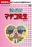 想い出のアニメライブラリー 第6集 まいっちんぐマチコ先生 HDリマスター スペシャ...[DVD]