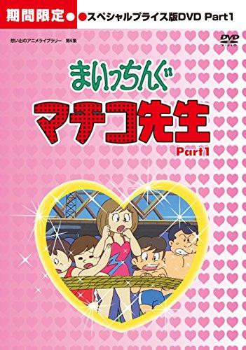 想い出のアニメライブラリー 第6集 まいっちんぐマチコ先生 HDリマスター スペシャルプライス版DVD Part.1 <期間限定>