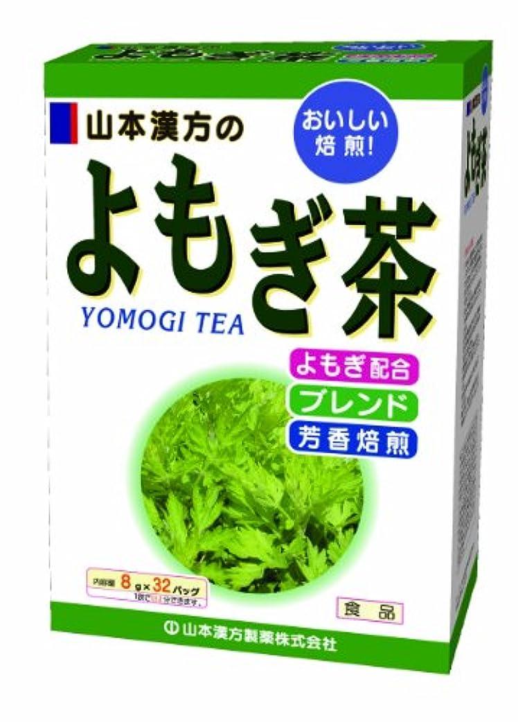 コショウ口述する苦難山本漢方製薬 よもぎ茶 8gX32H