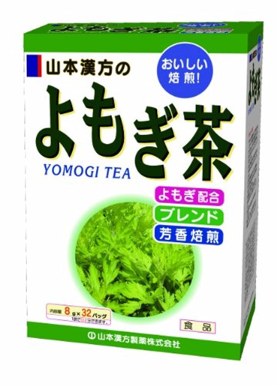 算術白いわずかに山本漢方製薬 よもぎ茶 8gX32H