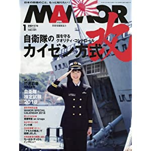 MAMOR(マモル) 2018年 01 月号 [雑誌]