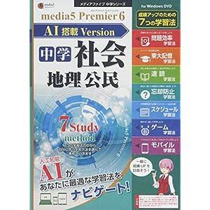 メディアファイブ プレミア6 AI搭載version 中学社会 地理公民
