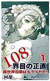 108界目の正直:異世界召喚はもうイヤだ!1 (Attus Room Novel)