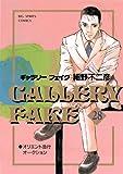 ギャラリーフェイク(28) (ビッグコミックス)