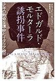 「エドガルド・モルターラ誘拐事件 少年の数奇な運命とイタリア統一」販売ページヘ