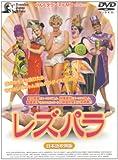 レズパラ [DVD]