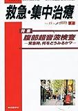 腹部超音波検査 (救急・集中治療 Vol15 No1)