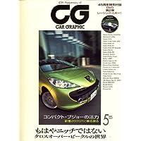 CG (カーグラフィック) 2007年 05月号 [雑誌]