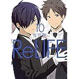 ReLIFE(10) (アース・スターコミックス)
