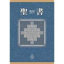 聖書 新改訳2017 (新改訳聖書センター)