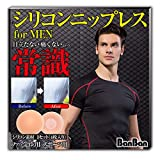 【Ban Ban Corp.】 男性 ニップレス 繰り返し使用 ニプレス シリコン メンズ マラソン 丸形 ( 男性用 2セット - 4枚入 )