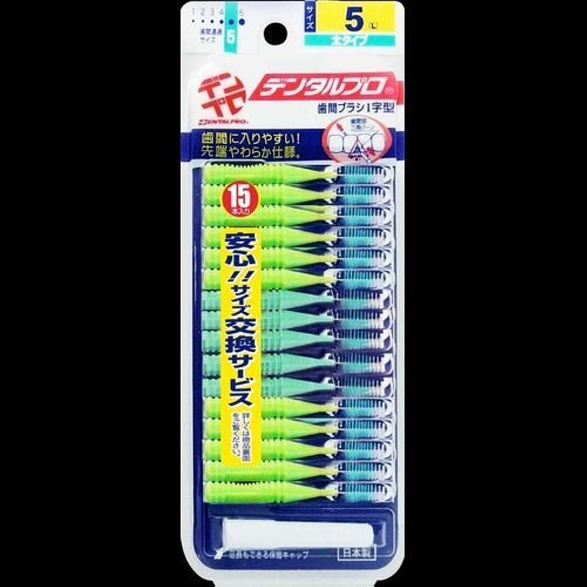 フレット何もない請うデンタルプロ 歯間ブラシ サイズ5L 15本入り ×2セット