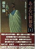 あぶない世界史〈1〉創世紀~古代ローマ篇 (福武文庫)
