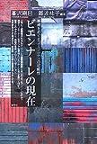 ビエンナーレの現在―美術をめぐるコミュニティの可能性