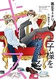 王子様を脱がせるキス[コミックス版] (BOYS JAM!コミックス)