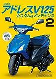 スズキ アドレスV125カスタム&メンテナンス2