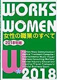 女性の職業のすべて〈2018年版〉