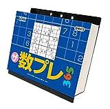 トライエックス ザ・数プレ 365 2019年 カレンダー CL-572 卓上 13×14cm 数独 ナンプレ