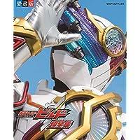 仮面ライダービルド超全集 特別版 ラブ&ピースBOX