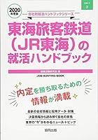 東海旅客鉄道(JR東海)の就活ハンドブック 2020年度版 (JOB HUNTING BOOK 会社別就活ハンドブックシリ)