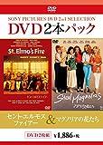 セント・エルモス・ファイアー/マグノリアの花たち[DVD]