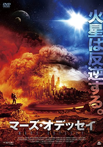 マーズ・オデッセイ [DVD]